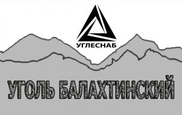 Уголь Балахтинский, марки 3Б ПК (сорт)